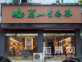 茗山生态茶聊城市阳谷店