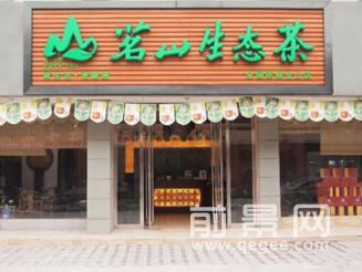 茗山生态茶河南省鹤壁店