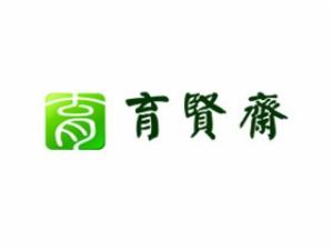 育贤斋中式快餐