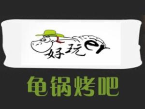 好玩er龟锅烤吧
