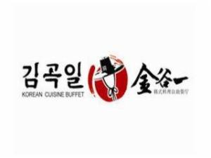 金谷一韩式烤肉