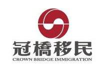 冠橋移民加盟