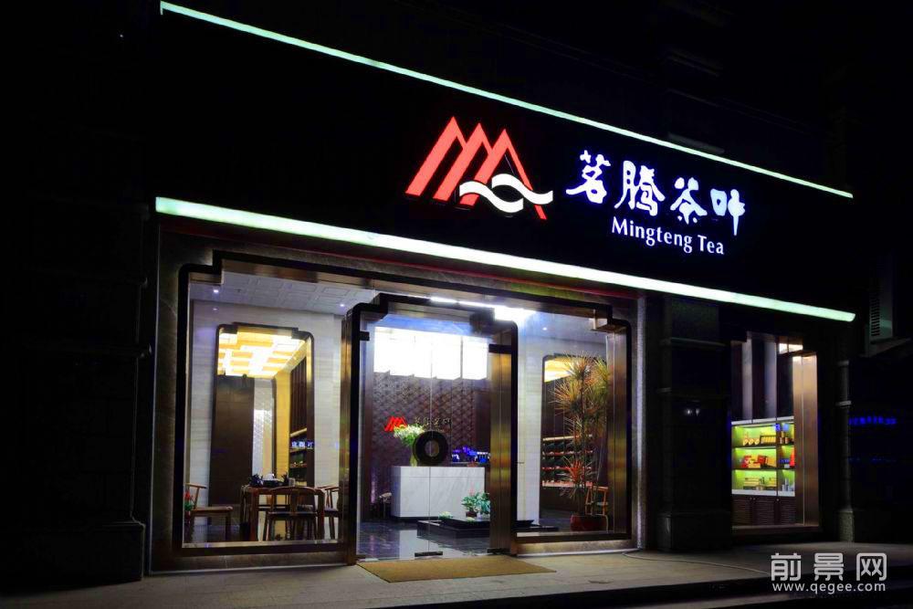 茗腾茶叶北京体验店