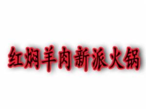 红焖羊肉新派火锅