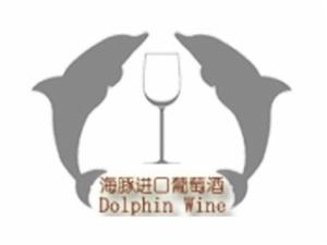 海豚进口葡萄酒