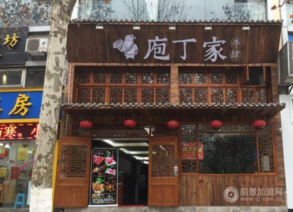 庖丁家牛肆重庆凤天路加盟店