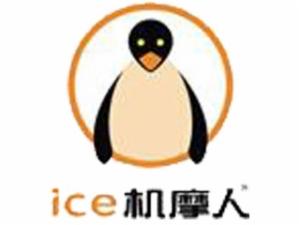 ICE机摩人