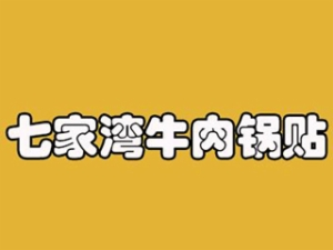 七家湾牛肉锅贴