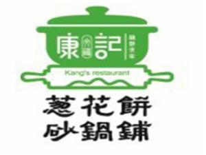 康文福記蔥花餅砂鍋鋪