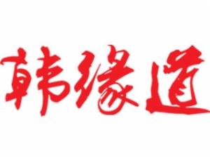 韩缘道石锅拌饭
