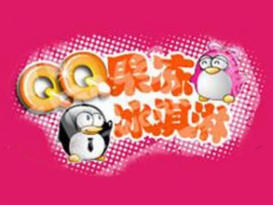 QQ果冻动感冰车