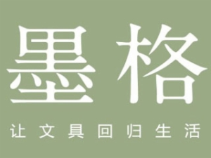 monogram墨格文具加盟