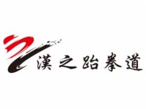 漢之跆拳道加盟