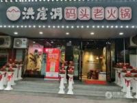 重庆洪崖洞码头老火锅北京店