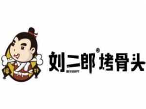 刘二郎烤骨头