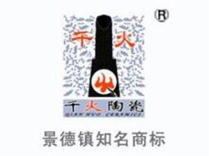 千火陶瓷加盟
