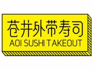 蒼井外帶壽司加盟