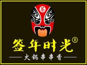 簽年時光火鍋串串香加盟