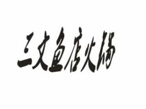 三文鱼店火锅