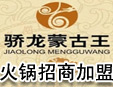 骄龙蒙古王加盟