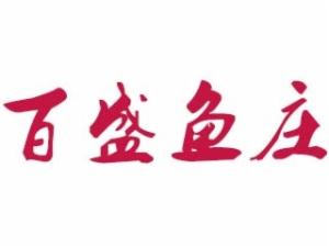 百盛鱼庄火锅