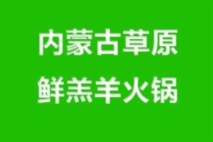 内蒙古草原火锅加盟