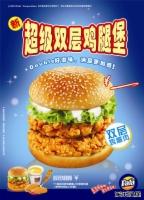 超级双层鸡腿汉堡