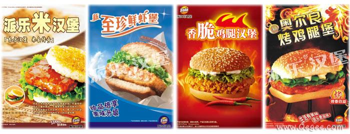 派乐汉堡产品图片