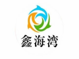 鑫海湾海鲜姿造火锅