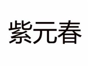 紫元春火鍋