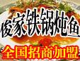 俊家铁锅炖鱼加盟