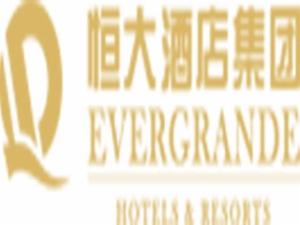 重慶恒大酒店