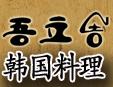 吾立吉韩料理加盟