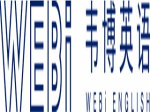 韦伯国际英语