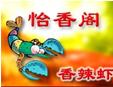 怡香閣香辣蝦加盟