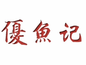 优鱼记啵啵鱼>                      </a>                     </li>                     <li>                         <a href=