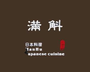 滿斛日本料理