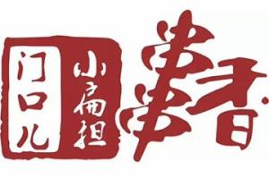 门口儿串串香火锅加盟
