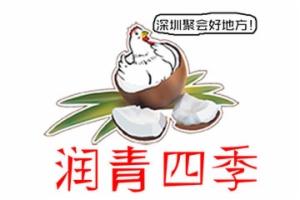 润青四季椰子鸡