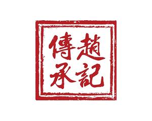 赵记传承LOGO