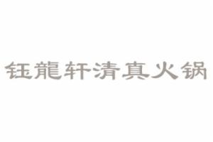 钰龍轩清真火锅