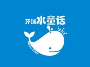 环球水童话水育早教