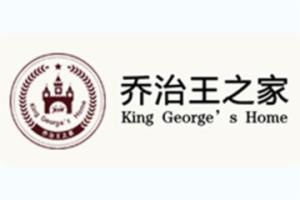 喬治王之家
