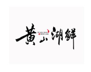 黄山湖鲜徽菜
