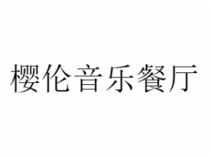 SakuraLondon樱伦音乐餐厅加盟