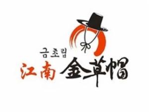 江南金草帽韩式自助烤肉