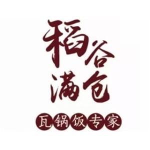 稻谷满仓瓦锅饭加盟