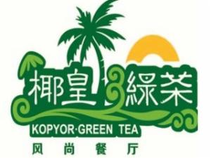 椰皇绿茶风尚餐厅