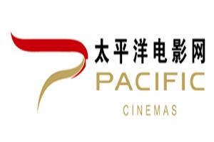 太平洋电影院