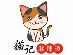 猫记麻辣烫